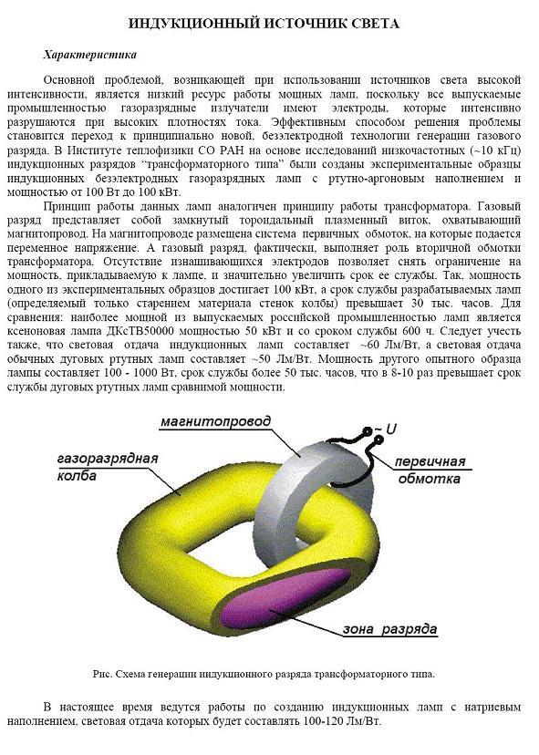 http://us0kf.ucoz.ru/News_Tehnik/Induktion_light.JPG